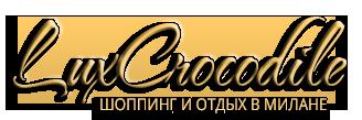 LuxCrocodile.ru - Шоппинг в Милане в сопровождении